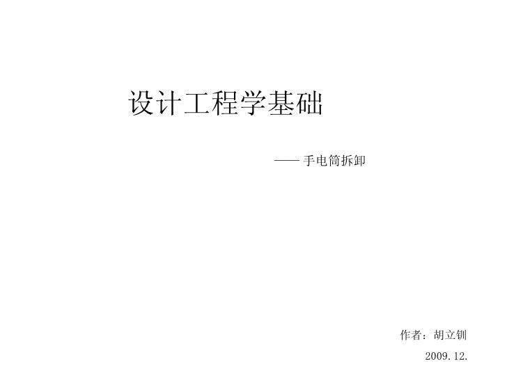 设计工程学基础 —— 手电筒拆卸 作者:胡立钏 2009.12.