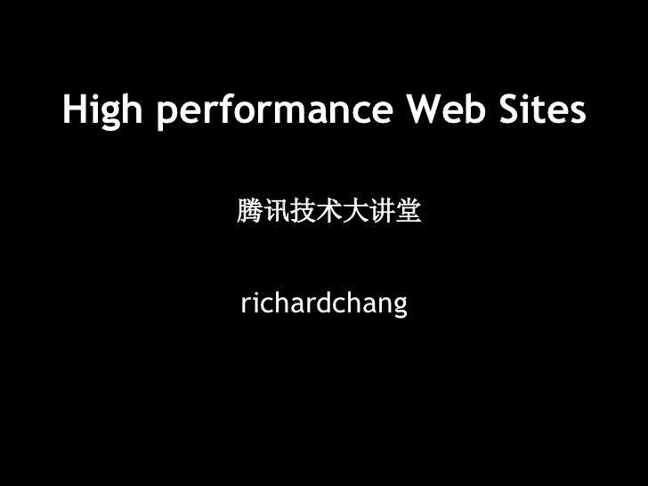 High performance Web Sites        腾讯技术大讲堂        richardchang