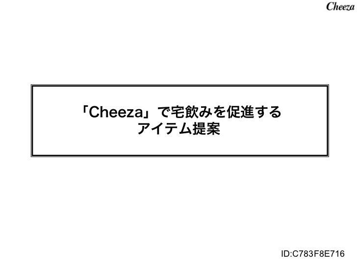 「Cheeza」で宅飲みを促進する      アイテム提案                ID:C783F8E716