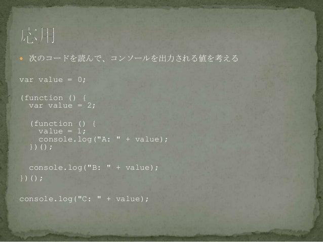 """ 次のコードを読んで、コンソールを出力される値を考える var value = 0; (function () { var value = 2; (function () { value = 1; console.log(""""A: """" + va..."""