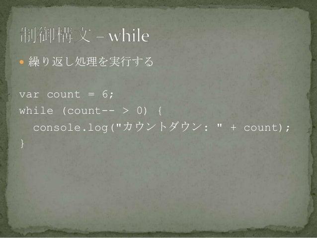 """ 繰り返し処理を実行する var count = 6; while (count-- > 0) { console.log(""""カウントダウン: """" + count); }"""