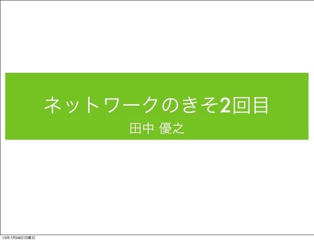 ネットワークのきそ2回目 田中 優之 13年7月28日日曜日