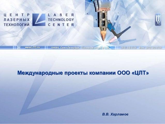 www.LTC.ru  194064, Санкт-Петербург, Политехническая ул., 29  (812) 552-0100  Факс: (812) 552-0100  Международные проекты ...