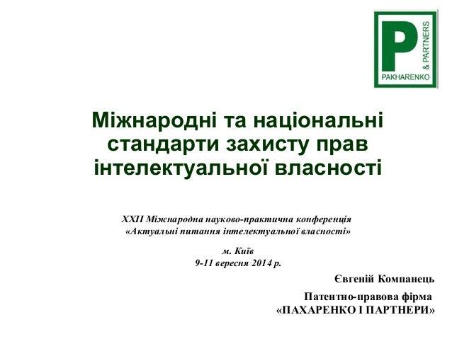 Міжнародні та національні  стандарти захисту прав  інтелектуальної власності  ХХІІ Міжнародна науково-практична конференці...