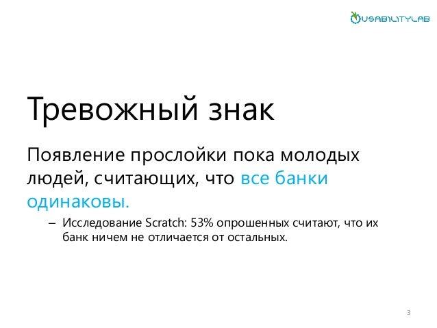 Cравнительное исследование интернет банков 09.10.2014 Slide 3