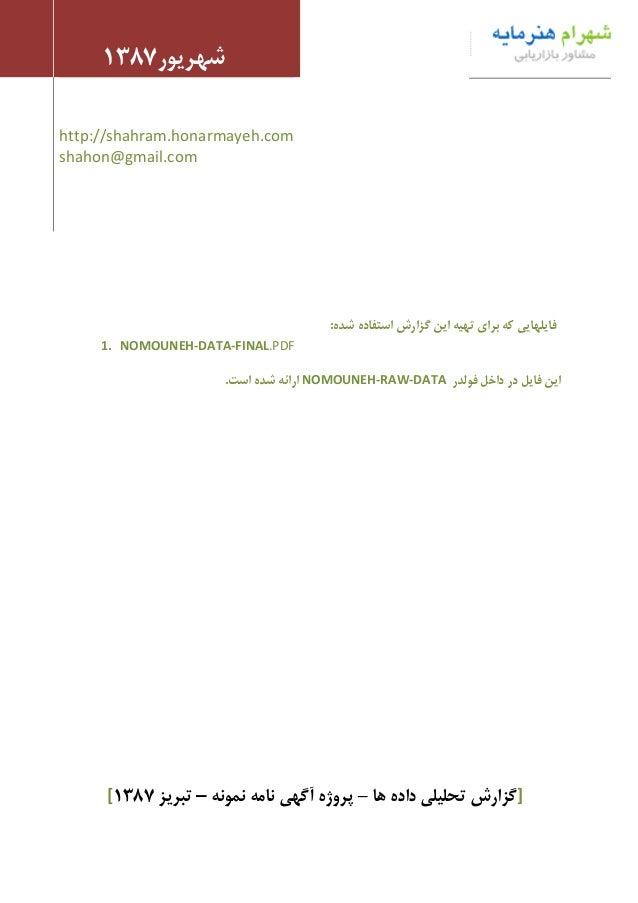 شهریور7831 http://shahram.honarmayeh.com shahon@gmail.com شده استفاده گزارش این تهیه برای که فایلهایی: 1...