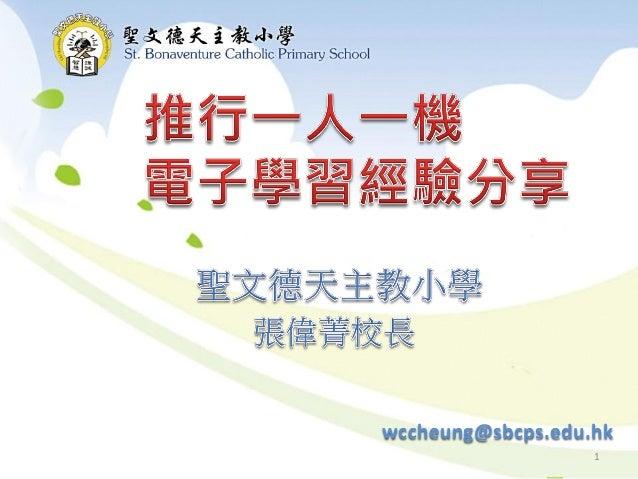wccheung@sbcps.edu.hk 1