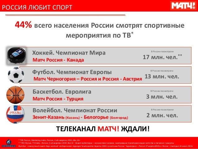 Тв спорт тв онлайн матч прямой 2 россия эфир