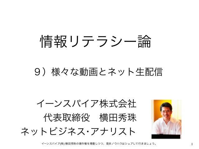 1イーンスパイア(株) 横田秀珠の著作権を尊重しつつ、是非ノウハウはシェアして行きましょう。 9)様々な動画とネット生配信 イーンスパイア株式会社 代表取締役横田秀珠 ネットビジネス・アナリスト 情報リテラシー論