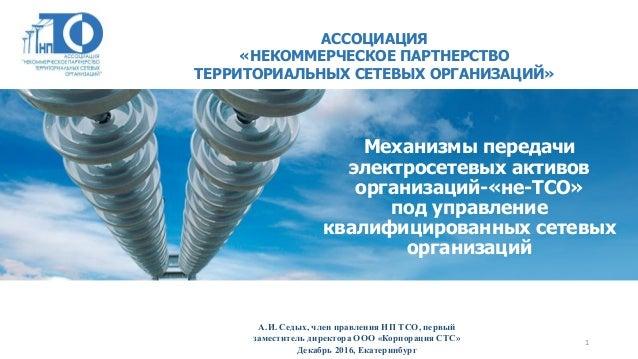 Механизмы передачи электросетевых активов организаций-«не-ТСО» под управление квалифицированных сетевых организаций АССОЦИ...