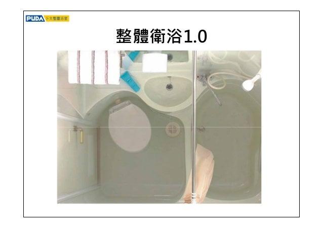  整體衛浴健康照護