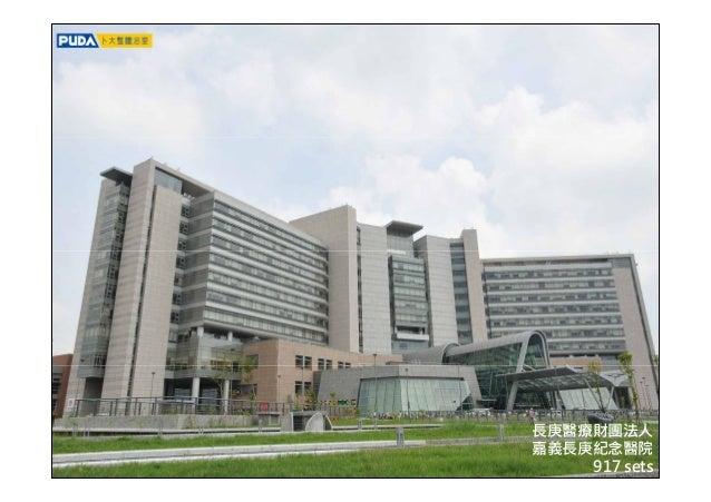 亞洲大學附屬醫院 161 sets