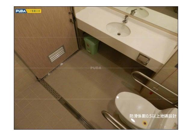  整體衛浴的國內外實績分享