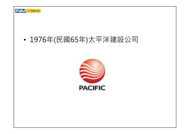 • 1976年(民國65年)太平洋建設公司