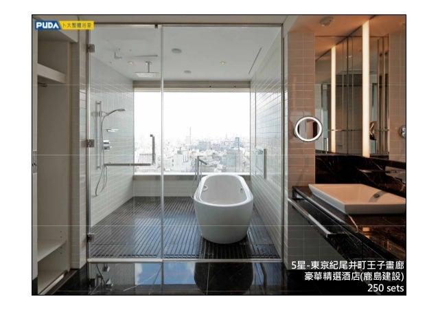 為什麼日本建商要來台灣買整體衛浴? 大成建設 清水建設 森集團