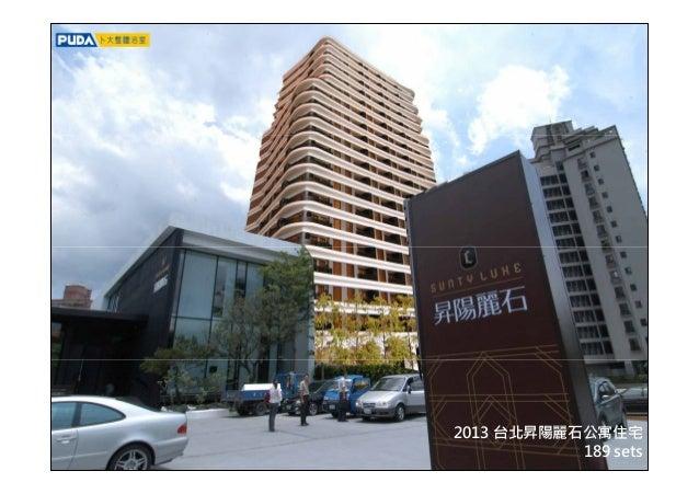 2013 台北昇陽板橋寓見案 192 sets