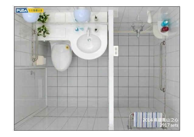 09 智慧衛浴─整體衛浴的蛻變與健康照護吳裕偉