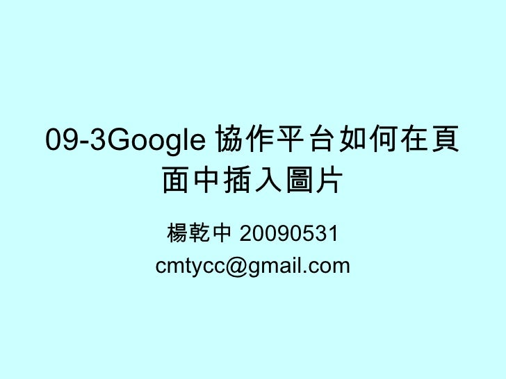 09-3Google 協作平台如何在頁面中插入圖片 楊乾中 20090531 [email_address]