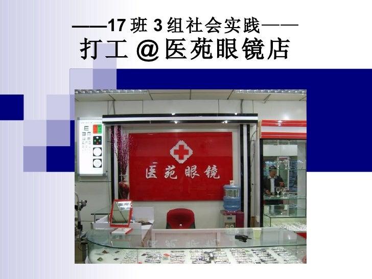—— 17 班 3 组社会实践—— 打工 @ 医苑眼镜店