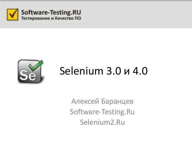 Selenium 3.0 и 4.0  Алексей Баранцев  Software-Testing.Ru     Selenium2.Ru