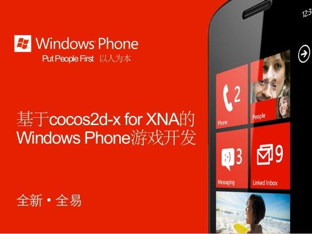 Put People First 以人为本基于cocos2d-x for XNA的Windows Phone游戏开发全新 ・ 全易