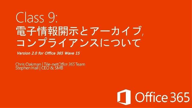 Version 2.0 for Office 365 Wave 15