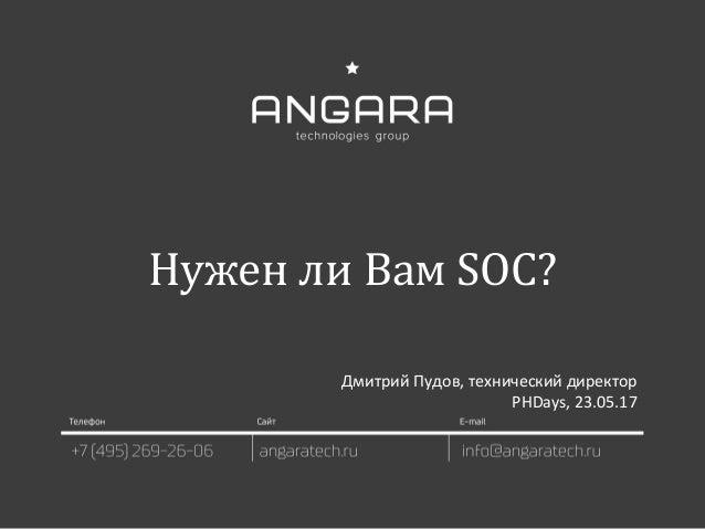 НуженлиВамSOC? ДмитрийПудов,техническийдиректор PHDays,23.05.17