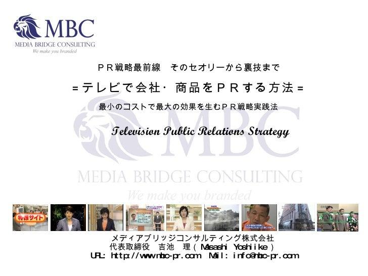 メディアブリッジコンサルティング株式会社 代表取締役 吉池 理( Masashi Yoshiike ) URL: http://www.mbc-pr.com   Mail: info@mbc-pr.com PR戦略最前線 そのセオリーから裏技ま...