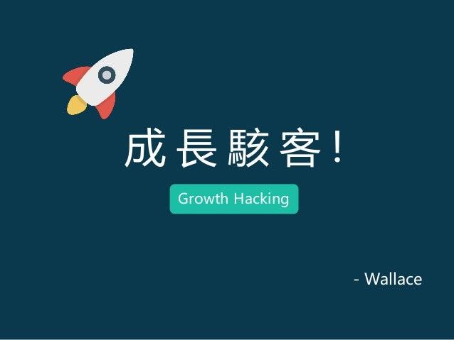 成 長 駭 客 ! - Wallace Growth Hacking