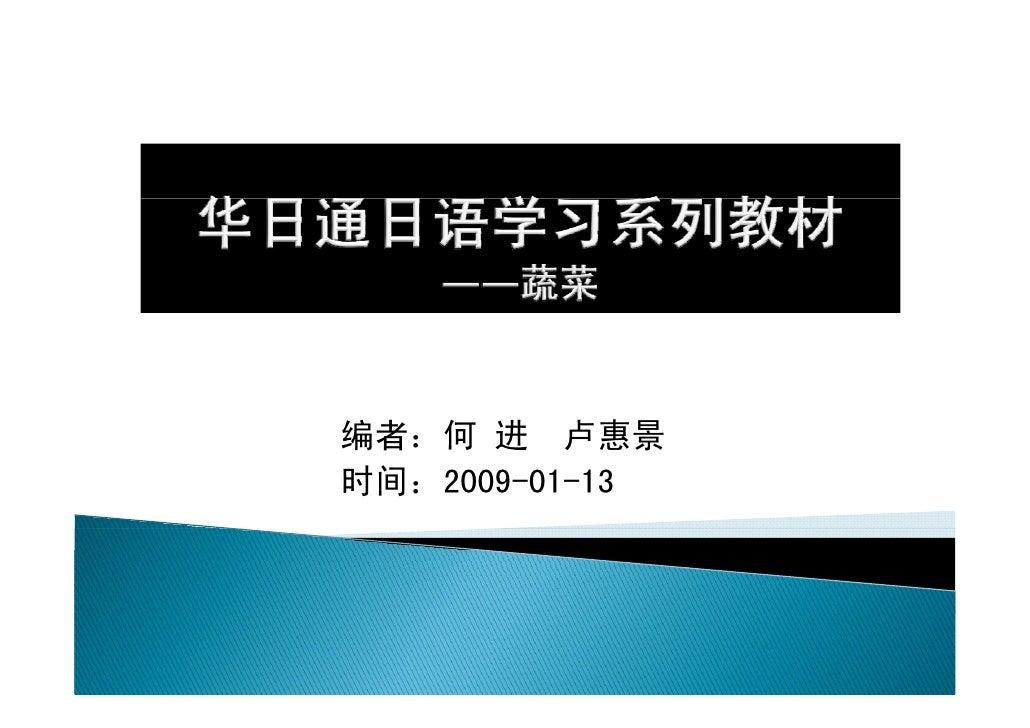 编者:何 进 卢惠景 时间:2009-01-13