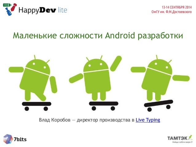 Маленькие сложности Android разработки Влад Коробов — директор производства в Live Typing
