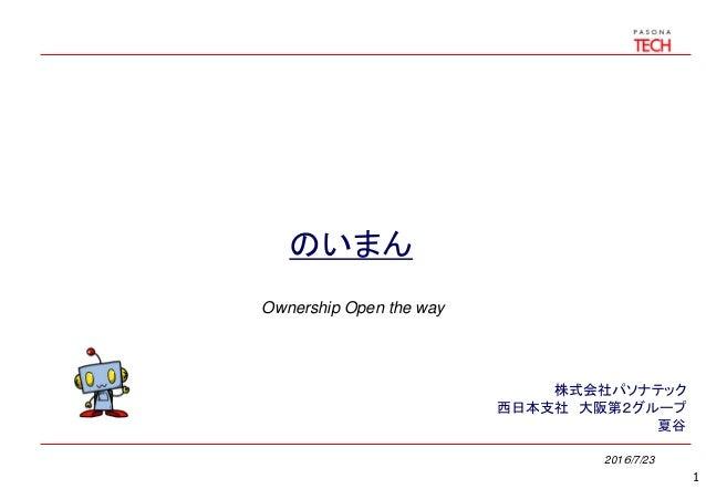 のいまん 2016/7/23 株式会社パソナテック 西日本支社 大阪第2グループ 夏谷 1 Ownership Open the way