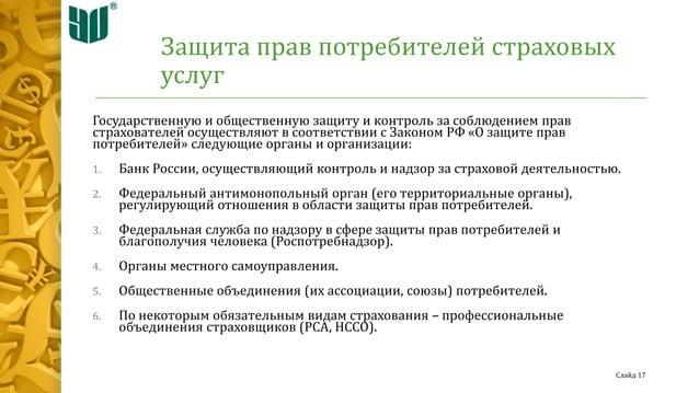 Защита прав потребителей страховых услуг Государственную и общественную защиту и контроль за соблюдением прав страхователе...