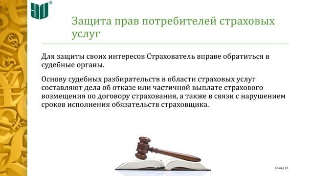 Защита прав потребителей страховых услуг Для защиты своих интересов Страхователь вправе обратиться в судебные органы. Осно...