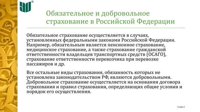 Обязательное и добровольное страхование в Российской Федерации Обязательное страхование осуществляется в случаях, установл...