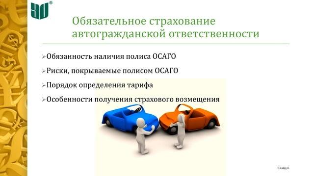 Обязательное страхование автогражданской ответственности Обязанность наличия полиса ОСАГО Риски, покрываемые полисом ОСА...