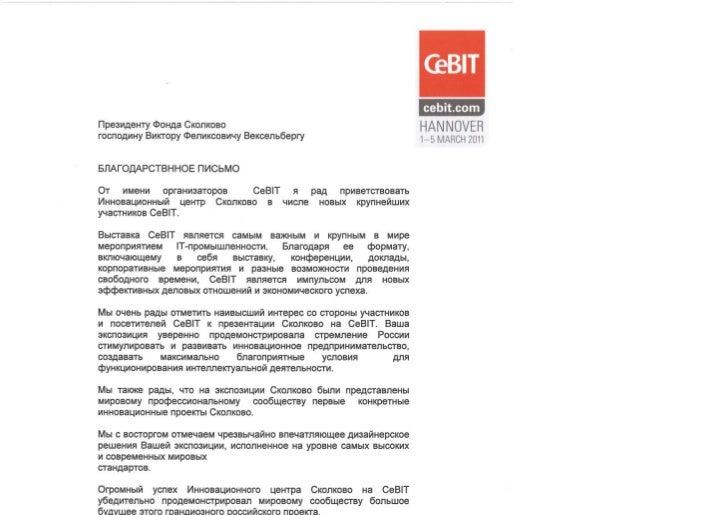 CeBIT Благодарственное письмо В.Ф. Вексельбергу