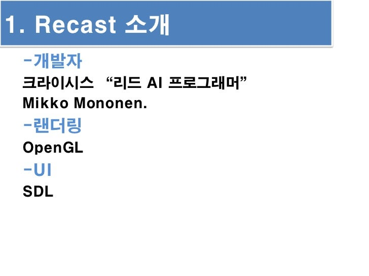 [0903 구경원] recast 네비메쉬 Slide 2
