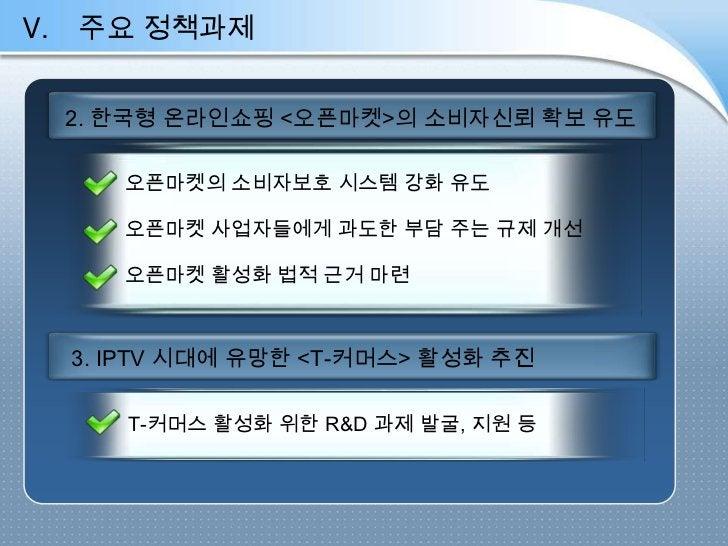 V.   주요 정책과제     2. 한국형 온라인쇼핑 <오픈마켓>의 소비자신뢰 확보 유도        오픈마켓의 소비자보호 시스템 강화 유도        오픈마켓 사업자들에게 과도한 부담 주는 규제 개선        오...