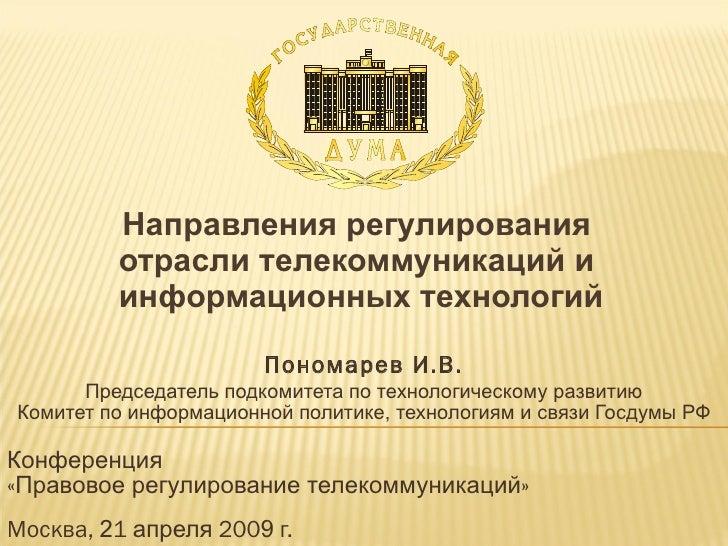 Направления регулирования  отрасли телекоммуникаций и  информационных технологий Пономарев И.В. Председатель подкомитета п...