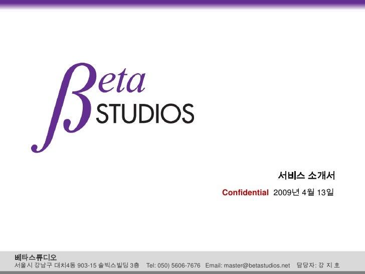 서비스 소개서                                                        Confidential 2009년 4월 13일베타스튜디오서울시 강남구 대치4동 903-15 솔빅스빌딩 3층...