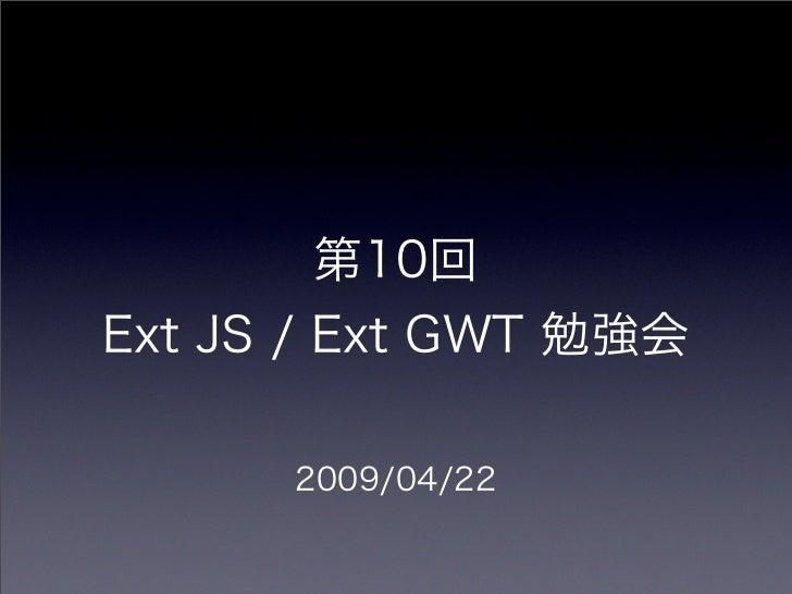 090422 第10回勉強会(公開用)