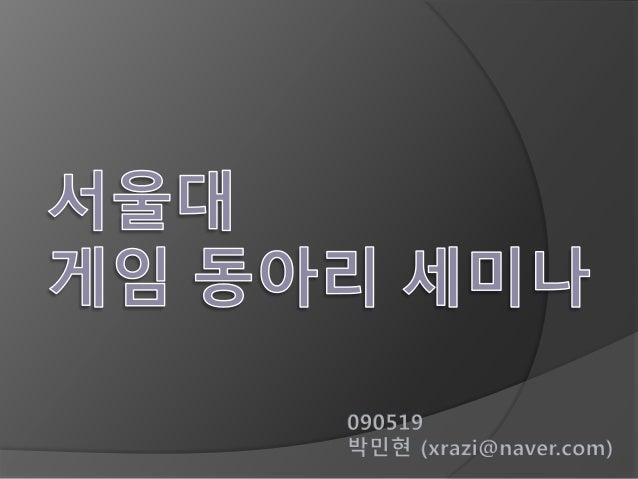 서울대게임동아리 세미나 0905