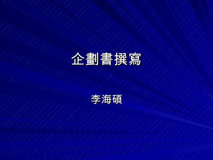 企劃書撰寫 李海碩