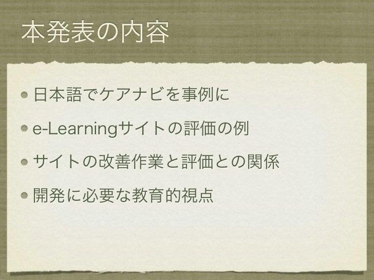 日本語学習支援多言語サイトの開発と評価 Slide 2