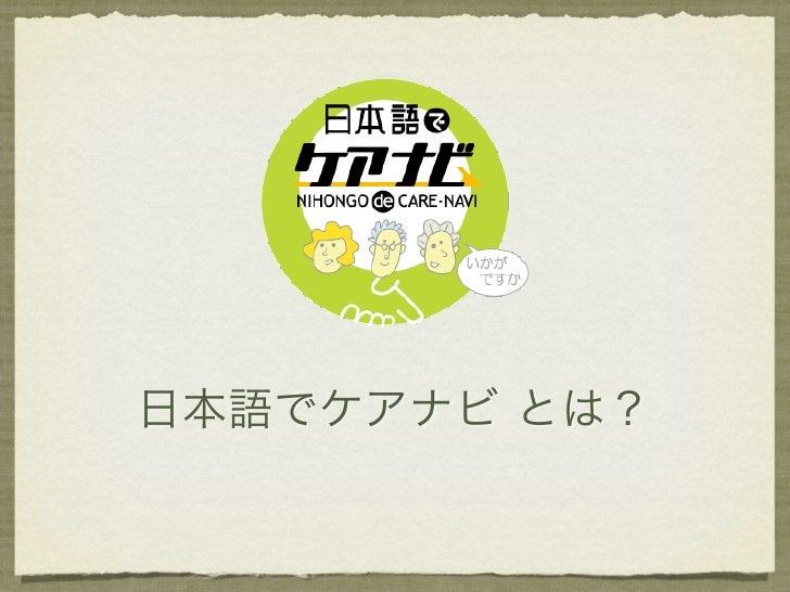 日本語学習支援多言語サイトの開発と評価 Slide 3