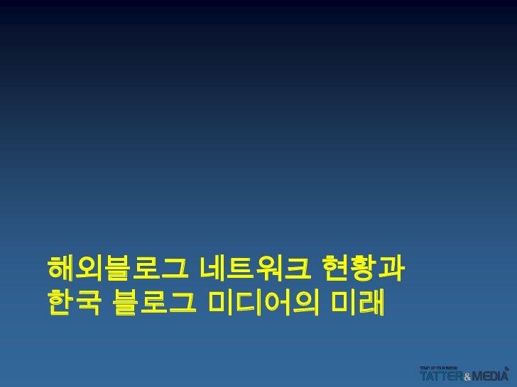 해외블로그 네트워크 현황과 한국 블로그 미디어의 미래