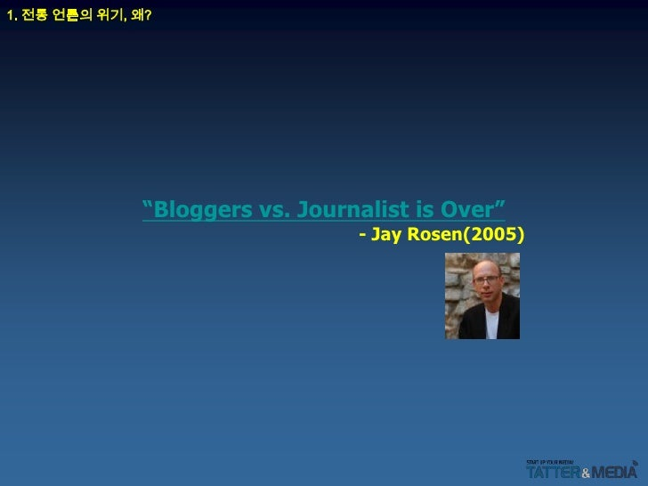 해외블로그미디어 동향과 한국 블로그 미디어 전망 Slide 2