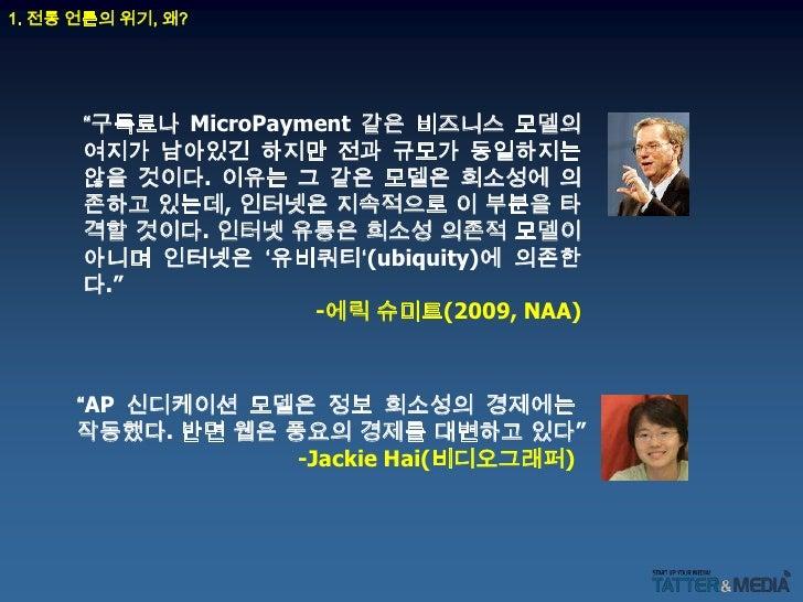 해외블로그미디어 동향과 한국 블로그 미디어 전망 Slide 3