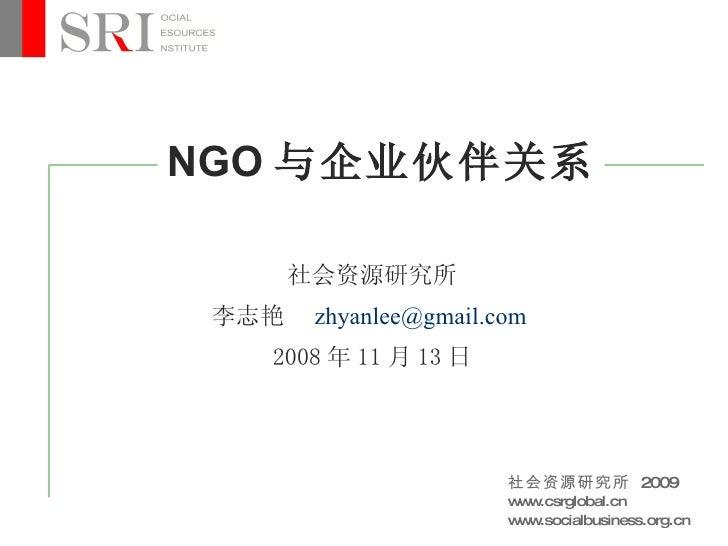 NGO 与企业伙伴关系 社会资源研究所 李志艳  [email_address]   2008 年 11 月 13 日 社会资源研究所  2009   www.csrglobal.cn www.socialbusiness.org.cn